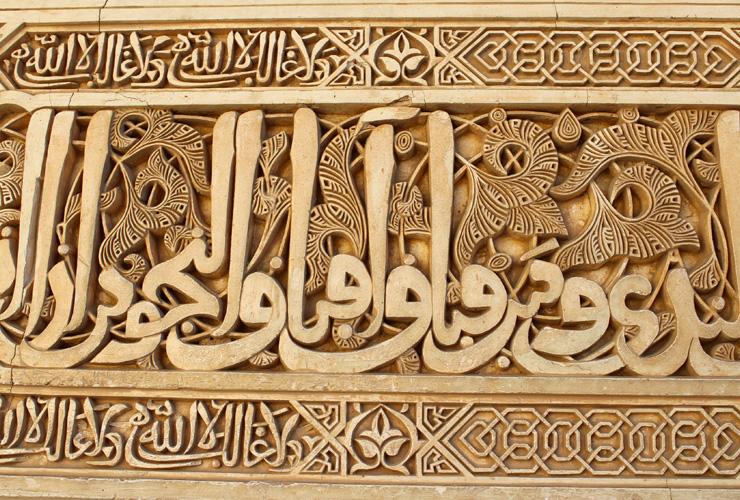 maghribi calligraphy alhambra spain Arabic khatt